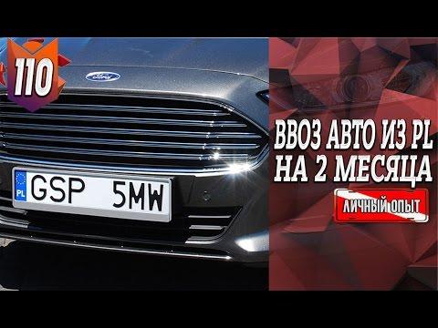 #110. Как ввезти авто на польских номерах в Украину,на 60 дней. Личный опыт.