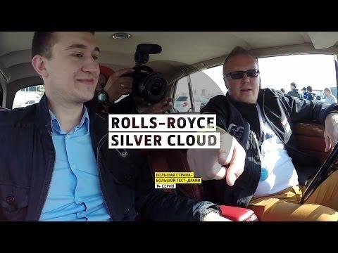 Rolls-Royce Silver Cloud - 14 серия - Казань - Большая страна - Большой тест-драйв