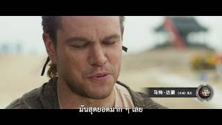 The Great Wall | Namesless Order Behind The Scenes | Thai sub