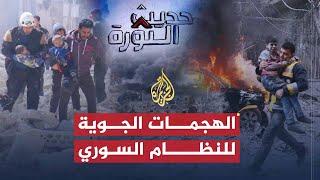 حديث الثورة- دلالات تصعيد النظام السوري القصف الجوي