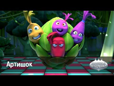 Мультфильм детям -  Овощная ВЕЧЕРИНКА – Артишок - серия 91