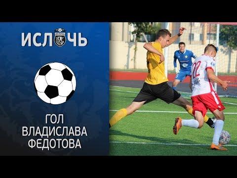 Гол Владислава Федотова за ФК «Лида»