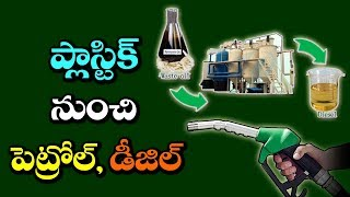 How To Convert Plastic Into Fuel?   Science Can Turn Waste Plastic Into Fuel   VTube Telugu