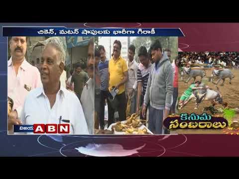 Vijayawada people face to face over Kanuma Celebrations | ABN Telugu