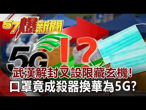 台灣-57爆新聞-20200407-武漢解封又設限藏玄機! 口罩竟成「殺器」換華為5G!?