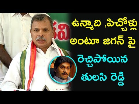 Tulasi Reddy Comments On Jagan Over TRS Success | Congress About AP Special Status | Indiontvnews