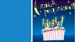 Открытка на день рожденье фирмы