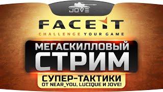 МегаСкилловый Стрим #2. Супер-тактики от Near_You, Lucique и Jove на FACEIT!