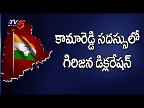 Congress Strong Warning To TRS @ Congress Girijana Sadassu | Kamareddy | TV5 News