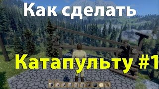 Medieval Engineers - Как сделать катапульту #1