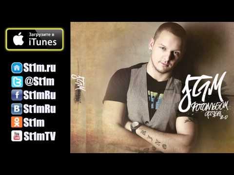 St1m - Белый шум (ft. Макс Лоренс)