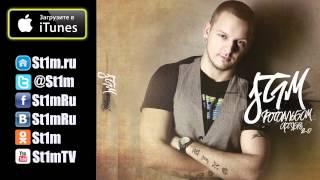 St1m (Стим) ft. Макс Лоренс - Белый шум