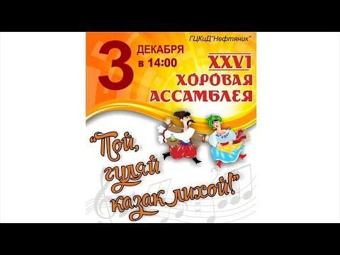 """Чернушка. XXVI Хоровая ассамблея """"Пой, гуляй казак лихой!"""". 3 декабря 2017 год."""