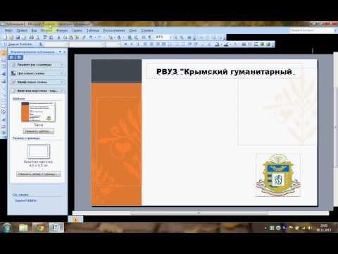 Как сделать визитки в publisher 2007