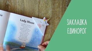 ЗАКЛАДКА ЕДИНОРОГ ✦ Corner Unicorn Bookmark Easy