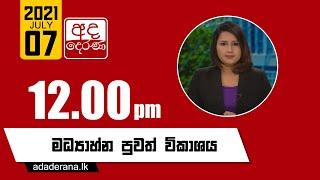 Derana News 12.00 PM -2021-07-07