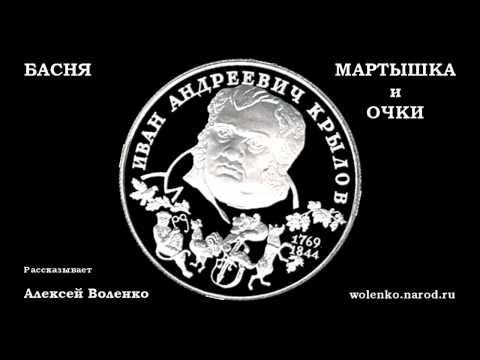 Басня Крылова 11   МАРТЫШКА и ОЧКИ