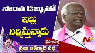 Kadiyam Srihari Speech at Palakurthy Public Meeting - TRS Bahiranga Sabha - NTV - netivaarthalu.com