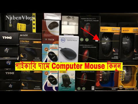 Buy Computer Mouse Cheap price in Wholesale Market Dhaka