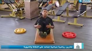 تمارين رياضية صباحية تساعد على النشاط الحيوية ..