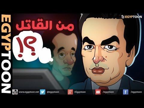 من القاتل؟! | برنامج من سيربح المليون م�...