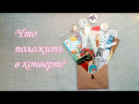 Что положить в конверт? | Бумажные письма