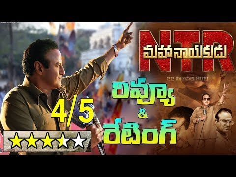 ఎన్టీఆర్ మహానాయకుడు రివ్యూ | NTR Mahanayakudu Movie Review | Balakrishna | Rana Daggubati | Krish thumbnail