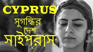 সুগন্ধি দেশ সাইপ্রাস  | Amazing Facts about Cyprus  in Bengali