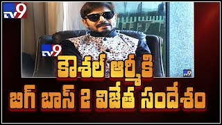 Kaushal most precious message to his army members