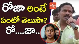 Nandyal By Elections : Comedian Venu Madhav Comments on YCP MLA Roja