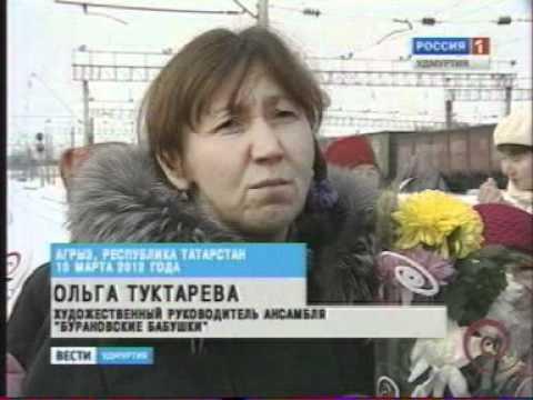 Бурановские бабушки вернулись с победой в Удмуртию.avi