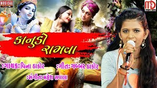 Vina Thakor New Song 2017 Kanudo Ramva Latest Song 2017 Musicaa Digital
