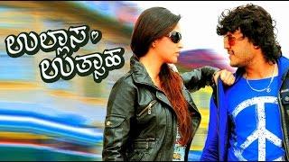 Ullasa Uthsaha Kannada Full movie |Superhit Love story |Yami Gautam, Ganesh, Rangayana | Upload 2016