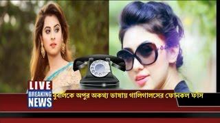 বুবলিকে অপুর অকথ্য ভাষায় গালিগালসের ফোনকল ফাঁস| Bubly & Apu biswas latest bangla news 2017