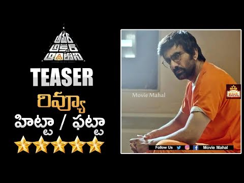 Amar Akbar Anthony Teaser Review | Amar Akbar Anthony Pivot - Movie Mahal
