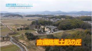 【デジタルアーカイブ】古代吉備文化発祥の地 総社市