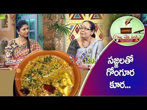AMMA CHETI VANTA 42 PROMO | Sajjalatho Gongura curry..
