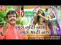 Bhul तरी Nathi Bhul मारी Nathi || राकेश बारोट || न्यू गुजराती गाने के 2019 || HD वीडियो