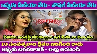 Ram Gopal Varma Vs Allu Aravind Over Sri Reddy Issue | Allu Aravind React To Sri Reddy