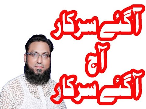 Aa Gay Sarkar  Naat By Shaikh Shahzada Salman Attari Of Jaranwala Faisalabad Pakistanmob 0300 6699281 Mpeg4 video