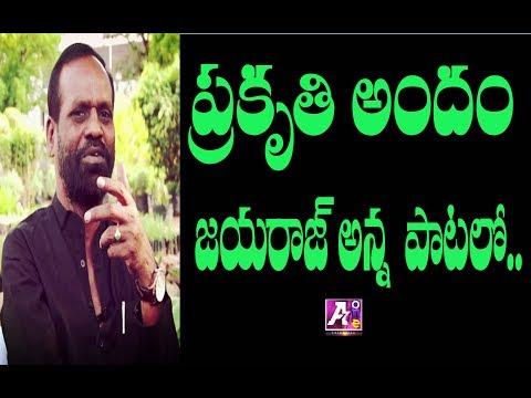 Telangana Writer Jayaraju Beautiful Words Write Nature|Telugu Nature Song||Aone Celebrity