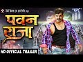 Pawan Raja - (Official Trailer) - Pawan Singh, Akshara, Monalisa | Superhit Bhojpuri Film 2017 Mp3