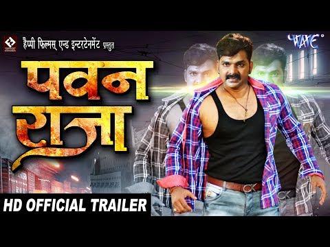 Pawan Raja - (Official Trailer) - Pawan Singh, Akshara, Monalisa | Superhit Bhojpuri Film 2017