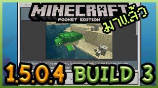 มาแล้ว Minecraft PE 1.5.0.4 Build 3 การมาของ Mob เต่าทะเล Sea Turtle และ Item ใหม่อีกเพียบ!
