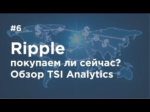 #6 Ripple покупаем ли сейчас? | Обзор TSI Analytics 13.10.2017