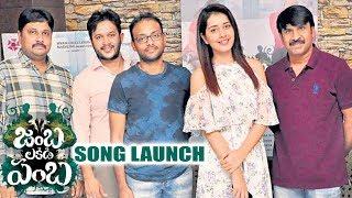 Jambalakidi Pamba Movie Special Song Launch By Rashi Khanna | Srinivas Reddy, Siddhi Idnani