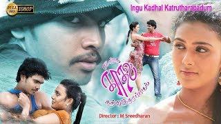 Latest Tamil Full Movie | Ingu Kadhal Katrutharapadum | Hd 1080 | Super Hit Tamil Movie 2017