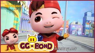 GG Bond - Agent G 《猪猪侠之超星萌宠》EP47