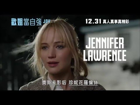 《歡姐當自強》香港最終回預告 JOY Hong Kong Trailer