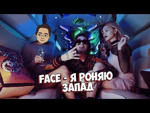 FACE - Я РОНЯЮ ЗАПАД (RYTP / ПУП)